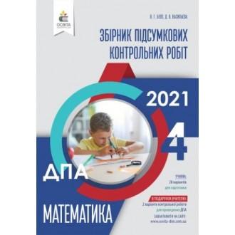 Бевз ДПА 4 клас 2021 Математика Збірник інтегрованих ПКР
