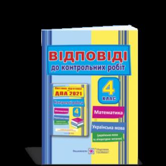 Відповіді до ДПА 4 клас 2021 Контрольні роботи з математики та української мови