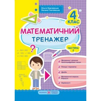 Математичний тренажер для 4 класу Частина 2
