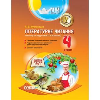 Мой конспект Литературное чтение 4 класс 2 семестр по учебнику Савченко