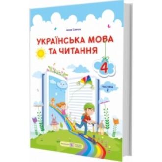 Кравцова 4 клас Українська мова та читання Підручник Частина 2 НУШ