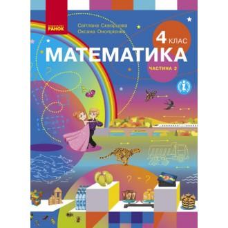 Скворцова 4 клас Математика Підручник Частина 2 НУШ