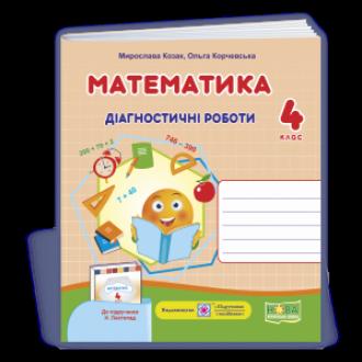 Математика 4 клас Діагностичні роботи (до Листопад) НУШ