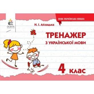 Айзацька 4 клас Тренажер з української мови НУШ