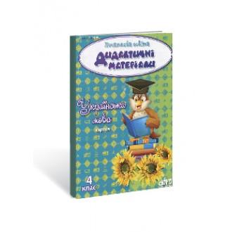 Українська мова Картки 4 клас