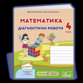Математика 4 клас Діагностичні роботи (до підручника Козак) НУШ