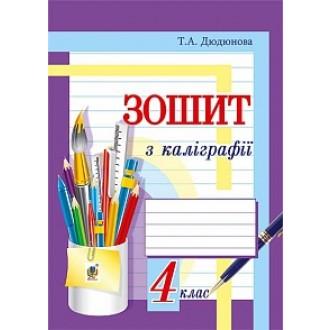Зошит з каліграфії 4 клас