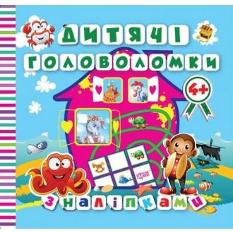 Дитячі головоломки з наліпками 4+