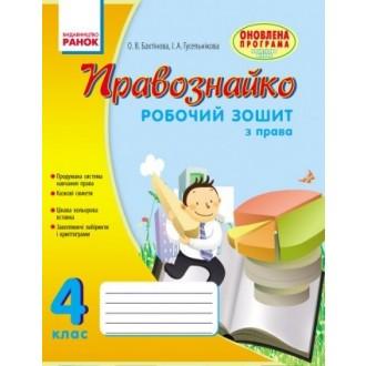 Правознайко Рабочая тетрадь по праву 4 класс