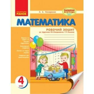 Математика 3 класс Рабочая тетрадь к учебнику Богдановича Лишенко В 2-х частях