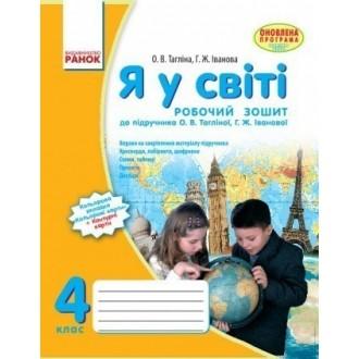 Я в мире 3 класс Рабочая тетрадь к учебнику Таглиной Ивановой