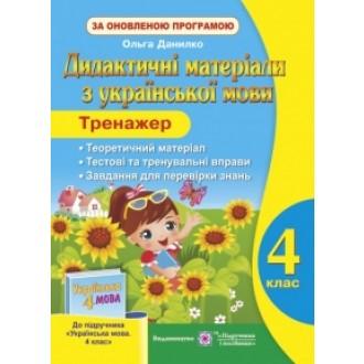 Тренажер Дидактичні матеріали з української мови 4 клас (до Вашуленка)