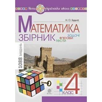 Математика 4 клас ЗБІРНИК Задачі, вправи, тести НУШ