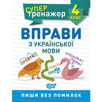 Супертренажер 4 клас Вправи з української мови НУШ