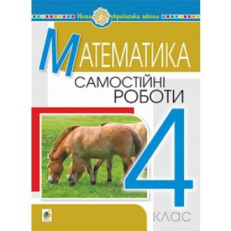 Математика 4 клас Самостійні роботи Будна НУШ