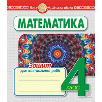 Математика 4 клас Зошит для контрольних робіт НУШ