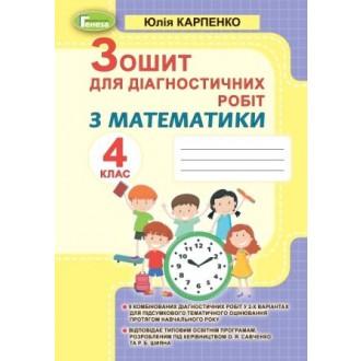 Математика 4 клас Зошит для діагностичних робіт НУШ Карпенко