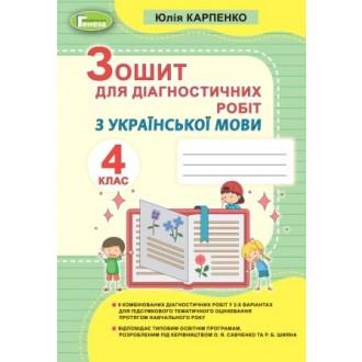 Українська мова 4 клас Зошит для діагностичних робіт НУШ Карпенко