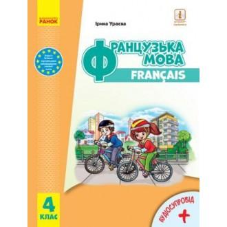 Ураєва Французька мова 4 клас Підручник НУШ