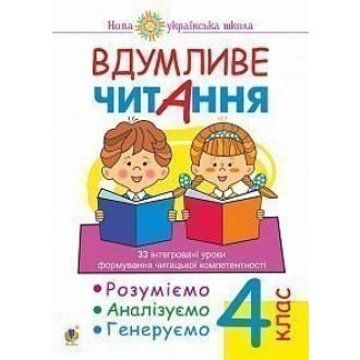 Вдумливе читання 4 клас НУШ