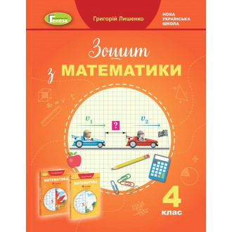 Лишенко Математика Робочий зошит 4 клас НУШ