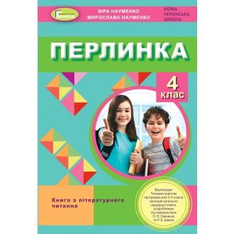 Перлинка Книга по литературному чтению 4 класс Вера Науменко