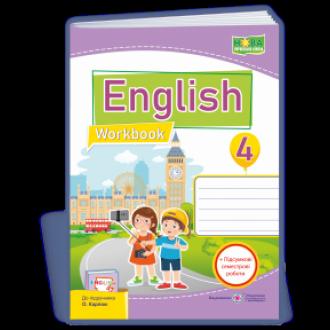 Английский язык тетрадь 4 класс к учебнику Карпюк ПіП