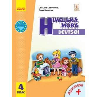 Сотникова Німецька мова 4 клас Deutsch lernen ist super + аудіо НУШ