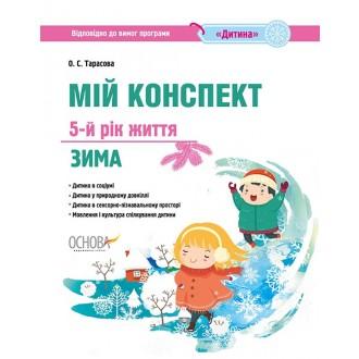 Мій конспект 5-й рік життя Зима до програми Дитина