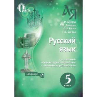 Русский язык 5 класс (для ОУЗ с обучением на украинском языке) 2018