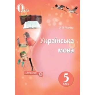 Українська мова 5 клас Глазова О. П. Нова програма 2018