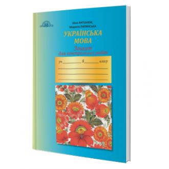 Українська мова Зошит для контрольних робіт 5 клас Антонюк