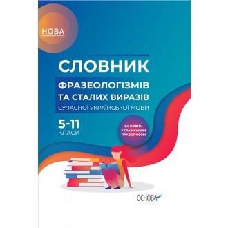 Словник фразеологізмів та сталих виразів сучасної української мови 5–11-й класи