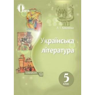 Українська література 5 клас Коваленко Нова програма 2018