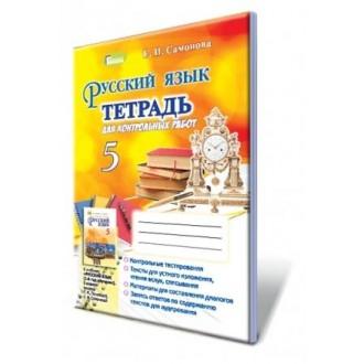 Самонова Русский язык 5 кл Тетрадь для контрольных работ (2018) для ОУЗ с обучением на укр. языке