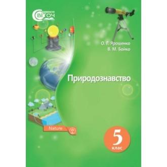 Природоведение Ярошенко О. 5 кл Учебник (укр) НЕТ В НАЛИЧИИ
