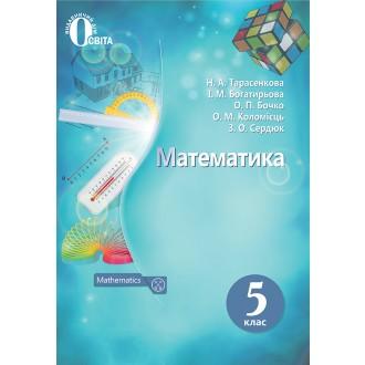 Учебник Математика 5 класс Тарасенкова (укр)