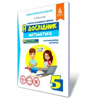 Васильєва Я дослідник Математика 5 клас Робочий зошит 2018