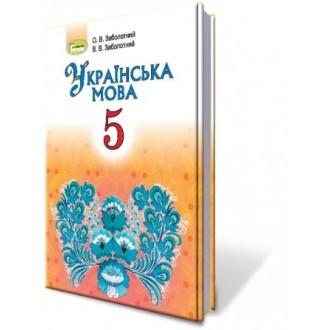 Заболотний 5 клас Українська мова Підручник 2018