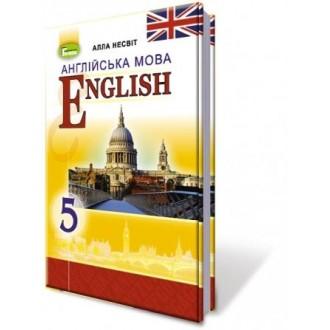 Несвіт 5 клас Англійська мова Підручник 2018
