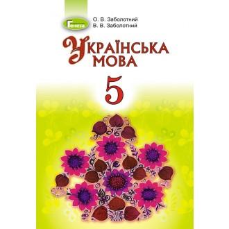 Заболотний 5 клас Українська мова Підручник 2019 (для рос шкіл)