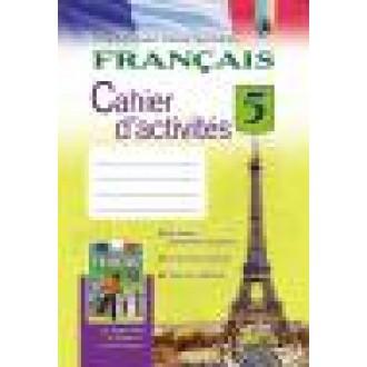Французский язык 6 класс 6 год обучения Рабочая тетрадь
