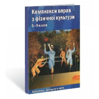 Комплекси вправ з фізичної культури 5—9 класи
