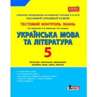 Тестовий контроль знань Українська мова та література 5 клас ОНОВЛЕНА ПРОГРАМА
