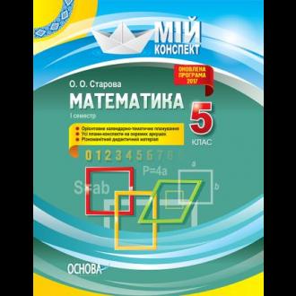 Математика 5 клас І семестр