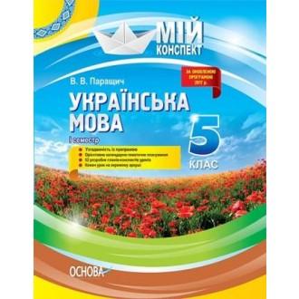 МІй конспект Українська мова 5 клас І семестр