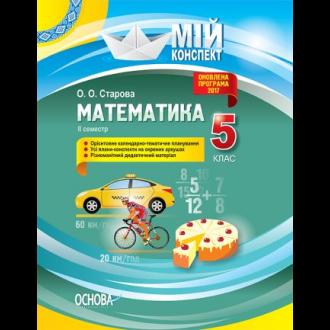 Математика 5 клас IІ семестр Мій конспект