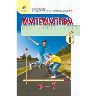 Математика Учебник Тарасенкова Н.А. 6 кл (укр) 2021
