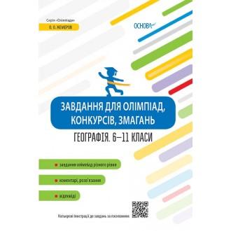 Завдання для олімпіад, конкурсів, змагань Географія 6–11 класи