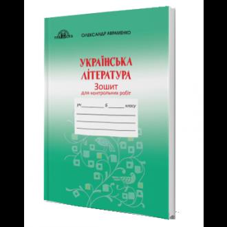 Авраменко 6 клас Українська література Зошит для котнрольних робіт 2019